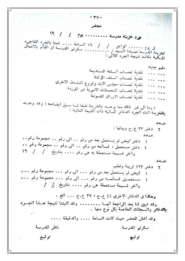"""الشئون المالية والادارية المدرسية """"الخزينة"""" Ra_032"""