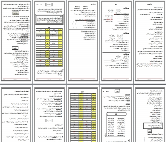 """أقوى مذكرة مراجعة لمادة اللغة العربية """"قراءة ونصوص ونحو وقصة"""" للصف السادس الابتدائى ترم ثان 803"""