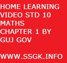 HOME LEARNING VIDEO STD 10 MATHS CHAPTER 1 BY GUJ GOV