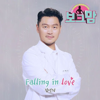 Kim Seong Ri - Falling in love