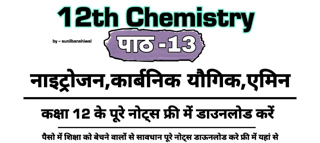 Organic Compounds Containing Nitrogen 12th Class Chemistry Notes In Hindi Pdf  नाइट्रोजन वाला कार्बनिक यौगिक(एमिन) chapter no 13