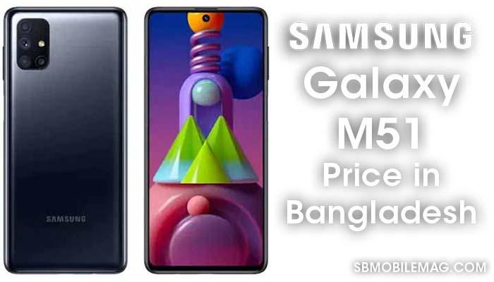 Samsung Galaxy M51, Samsung Galaxy M51 Price, Samsung Galaxy M51 Price in Bangladesh