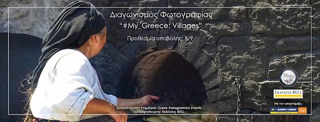 """Διαγωνισμός Φωτογραφίας """"#My_Greece: Villages"""""""
