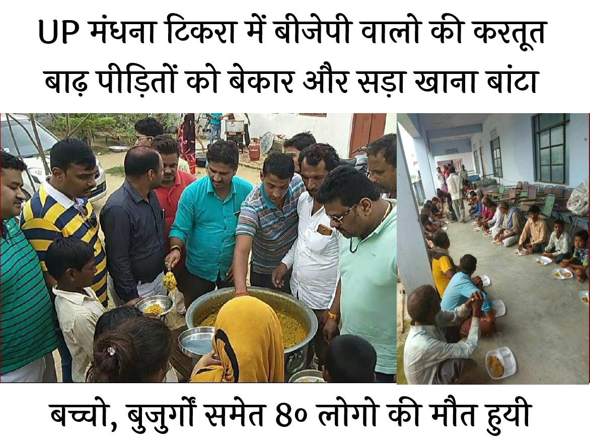 Mandhana : बीजेपी वालो का खाना खाकर 80 लोग मर गए वायरल खबर की सच्चाई देखिये