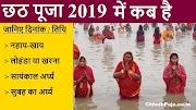 Chhath Puja 2019 || छठ 2019 पूजा, छठ कब है 2019, छठ पूजा 2019, छठ पूजा कैसे करें, छठ 2019 डेट