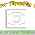 Begum Rokeya University Rangpur (BRUR) Job circualr 2020_ https://brur.ac.bd