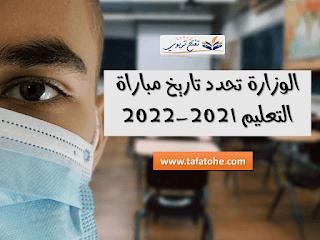 مباراة التعليم 2021-2022