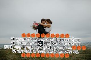 Latest Love Shayari in Hindi True Love Shayari