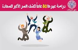دراسة عمرها 80 عاماً تكشف السر الأكبر للسعادة