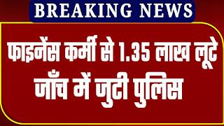 पूर्वी चम्पारण में फाइनेंस कर्मी से दिनदहाड़े 1.35 लाख रुपये लूटे, जांच में जुटी पुलिस