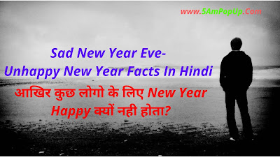 Sad New Year Eve- Unhappy New Year Facts In Hindi