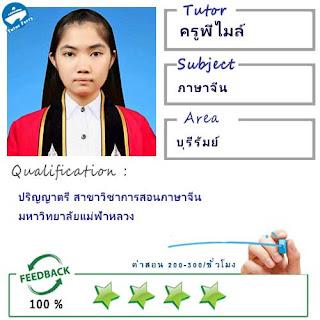 ครูพี่ไมล์ (ID : 13697) สอนวิชาภาษาจีน ที่บุรีรัมย์