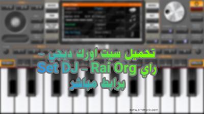تحميل سيت اورك ديجي - راي Set DJ - Rai Org 2020 برابط مباشر
