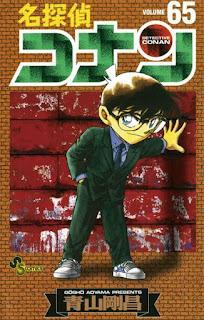 名探偵コナン コミック 第65巻 | 青山剛昌 Gosho Aoyama |  Detective Conan Volumes