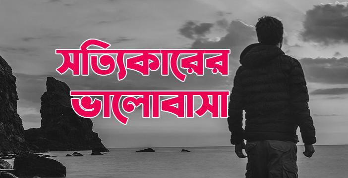 সত্যিকারের ভালোবাসা | Bangla Sad Story