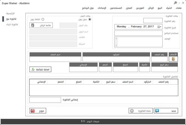 ملئ بيانات الفاتورة برنامج محاسبة مجاني
