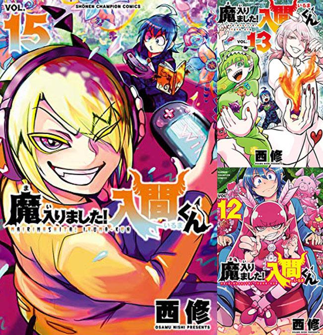 魔入りました!入間くん (全22巻)(少年チャンピオン・コミックス)