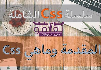 مقدمة سلسلة Css الشاملة وماهي لغة Css