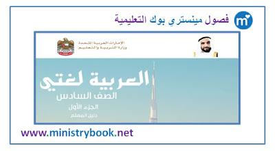 كتاب دليل المعلم لغة عربية للصف السادس 2018-2019-2020-2021