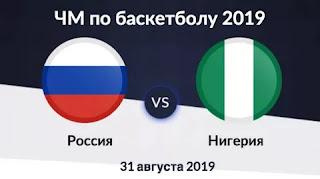Россия – Нигерия  смотреть онлайн бесплатно 31 августа 2019 прямая трансляция в 11:30 МСК.