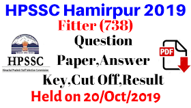 HPSSC Hamirpur Fitter Questions Paper,Answer Key,Cut off,Result 2019 | Held on 20 October 2019 |