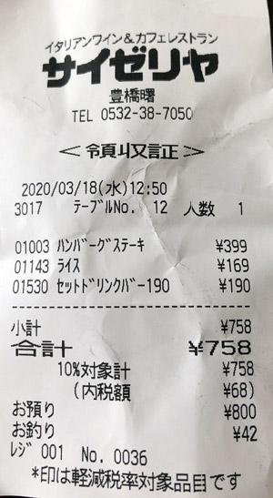 サイゼリヤ 豊橋曙店 2020/3/18 飲食のレシート