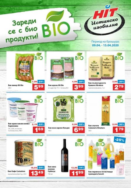 https://www.hit-hypermarket.bg/sedmichna-broshura/