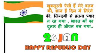 26 January Happy Republic Day Anmol Vachan in Hindi