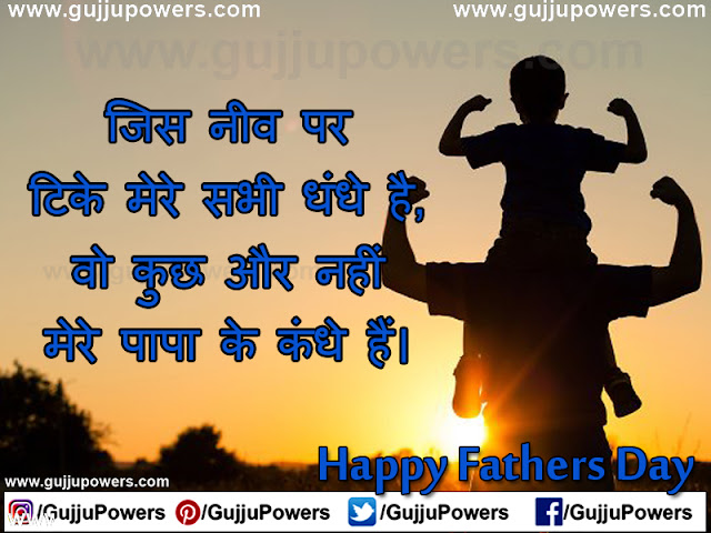 father day sms in hindi