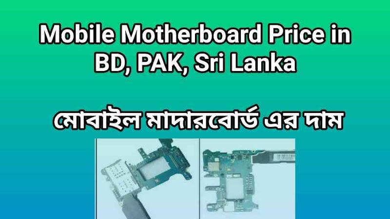 Mobile Motherboard Price in BD, PAK, Sri Lanka (Updated)
