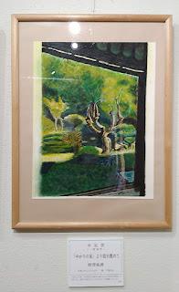 稲毛八景水彩画コンクール 市長賞 「ゆかりの家」より庭を眺めて