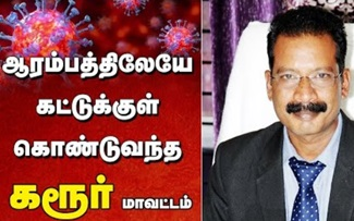 Karur collector T.Anbalagan | Kumudam
