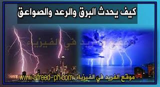 كيف يحدث البرق الرعد ( سبب حدوث البرق والرعد ) ، كيفية حدوث البرق ، سبب حدوث البرق ، تعريف البرق ، اضرار البرق ، كيف يحدث البرق والرعد ، ظاهرة البرق والرعد ، كيف يتكون البرق ، معلومات عن البرق والرعد ، مانعة الصواعق ، How lightning and thunder happen