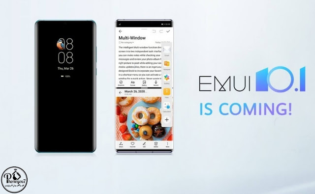 الواجهة الجديدة EMUI 10.1