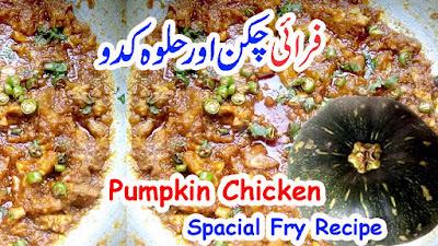 Petha Gosht Recipe Halwa Kaddu Gosht