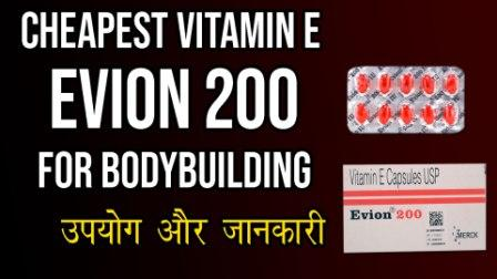 Top Benefits of Vitamin E (Evion 200) for Bodybuilders and Gym Persons
