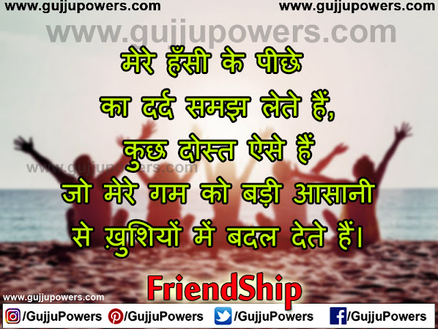 friend birthday shayari in gujarati