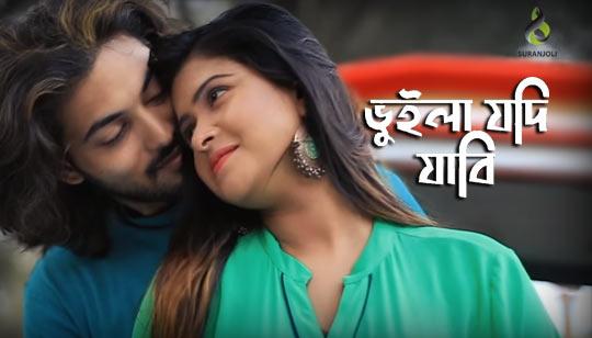 Vuila Jodi Jabi Lyrics Song (ভুইলা যদি যাবি) Sadman Pappu