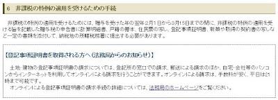 http://www.nta.go.jp/taxanswer/sozoku/4508.htm