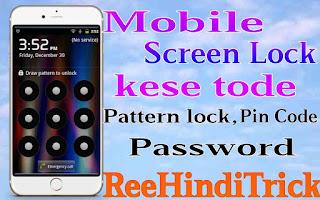Mobile screen lock kaise tode 1