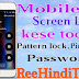 Mobile screen lock kaise tode