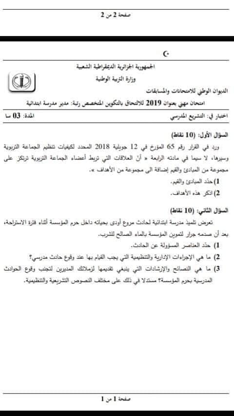 مواضيع اسئلة مسابقة مدير مدرسة ابتدائية 2019