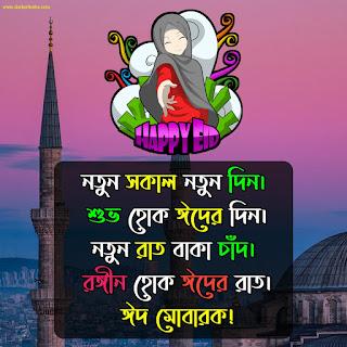 ঈদ মোবারক 2020 ম্যাসেজ।ঈদ মোবারক ছবি।Eid Mubark 2020 Massage
