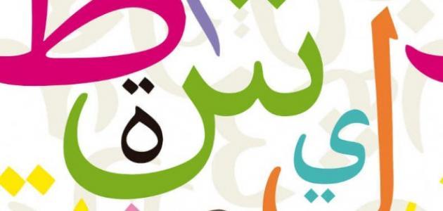 حل أسئلة كتاب العربي الفصل الأول للصف السادس