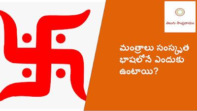 Why Mantras will be only in Sanskrit? మంత్రాలు సంస్కృత భాషలోనే ఎందుకు ఉంటాయి?