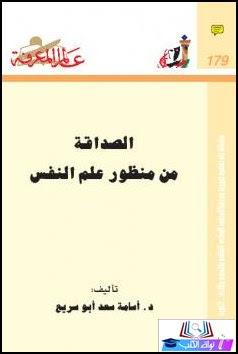 تحميل كتاب الصداقة من منظور علم النفس pdf