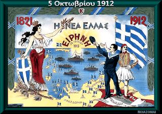 5 Οκτωβρίου 1912, ιστορική ημέρα που σύσσωμο το Έθνος, ενωμένο και αποφασισμένο, κήρυξε τον πόλεμο στην Τουρκία