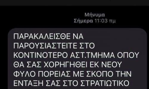 Από τη Διεύθυνση Δίωξης Ηλεκτρονικού Εγκλήματος της Ελληνικής Αστυνομίας διενεργείται ήδη έρευνα σχετικά με το μήνυμα ( sms ),που αποστέλλεται σε κινητά τηλέφωνα.