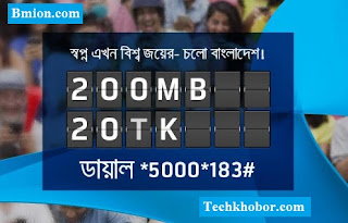 গ্রামীণফোন-200MB-মাত্র-২০টাকায়-মেয়াদ-৩দিন-অফারটি-নিতে-ডায়াল-*5000*183#