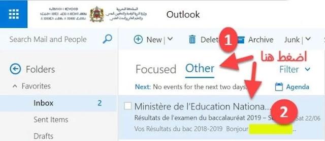 جميع نتائج البكالوريا 2020 بالمغرب الدورة العادية